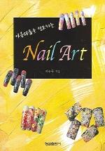 NAIL ART(아름다움을 창조하는)