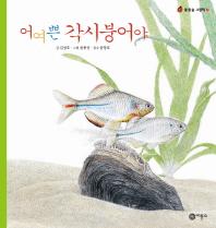 어여쁜 각시붕어야(물들숲 그림책 7)(양장본 HardCover)