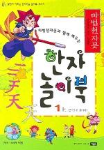 한자 놀이북 1 (상) (마법천자문과 함께 배우는)