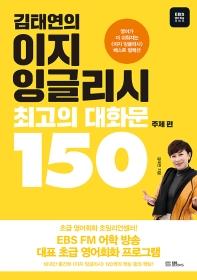 김태연의 이지 잉글리시 최고의 대화문 150: 주제 편(EBS 영어 학습 시리즈)