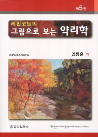 약리학(리핀코트의)(그림으로 보는)(5판)