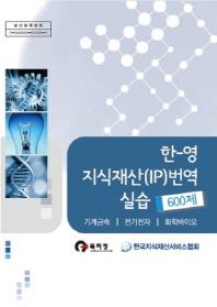 한-영 지식재산(IP)번역 실습 600제