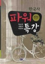 한국사 (파워특강)(2010)