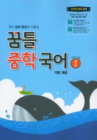 중학 국어1(기본개념)(2020)(꿈틀)