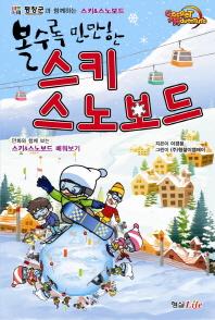 스키 스노보드(볼수록 만만한)