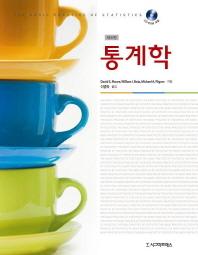 통계학(6판)(CD1장포함)(양장본 HardCover)