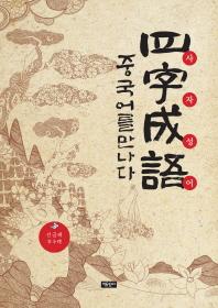 사자성어  중국어를 만나다
