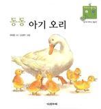 동동 아기오리(우리 아기 놀이책 4)(보드북)