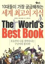 세계 최고의 지식