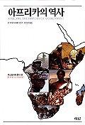 아프리카의 역사 --- 정가 22000원