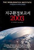 지구환경보고서 2003