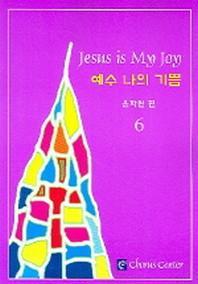 예수 나의 기쁨 6(악보)