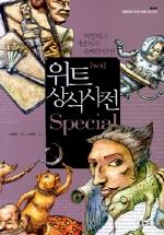 위트 상식사전 스페셜(SPECIAL)