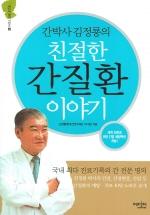 간박사 김정룡의 친절한 간질환 이야기