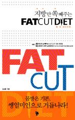 FAT CUT DIET(팻 컷 다이어트)(지방만 쏙 빼주는)