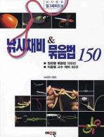 낚시채비 묶음법 150(낚시춘추 업그레이드 3)