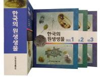 한국의 원생생물(전3권)