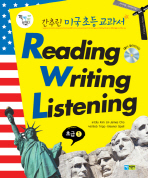 READING WRITING LISTENING 초급. 1
