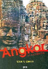 앙코르 인 캄보디아(고대 유적도시를 가다 1)