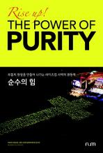 순수의 힘(THE POWER OF PURITY)