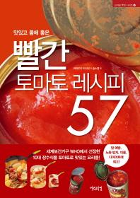 빨간 토마토 레시피 57(맛있고 몸에 좋은)(스마일 쿠킹 시리즈 4)