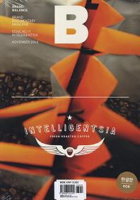 매거진 B(Magazine B)(2012 11월호): 인텔리젠시아(INTELLIGENTSIA)