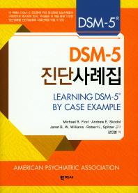 DSM-5 진단사례집(양장본 HardCover)