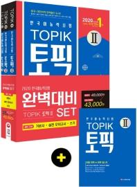 한국어능력시험 TOPIK(토픽)2 완벽대비 기본서+실전 모의고사+쓰기 세트(2020)(개정판)(CD1장포함)(전3권)