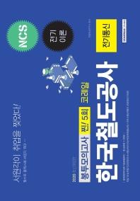 한국철도공사 코레일 전기통신 봉투모의고사 찐! 5회(2020)(NCS)