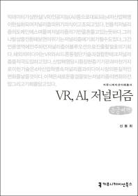VR, AI, 저널리즘(큰글씨책)(커뮤니케이션이해총서)
