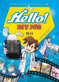 Hello! My Job: 의사(미래를 만나는 진로 탐험 학습 만화 시리즈 3)