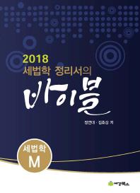 세법학 정리서의 바이블:  세법학 M(2018)