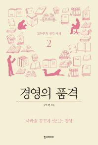 고두현의 황금 서재. 2: 경영의 품격