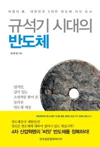 규석기 시대의 반도체