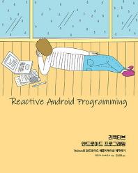 리액티브 안드로이드 프로그래밍(Reactive Android Programming)