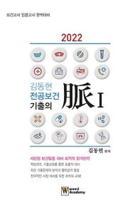 김동현 전공보건 기출의 맥. 1(2022)