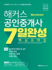 공인중개사 2차 7일 완성 핵심요약집(2019)(해커스)