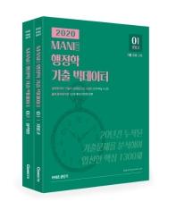 마니 행정학 기출 빅데이터(2020)
