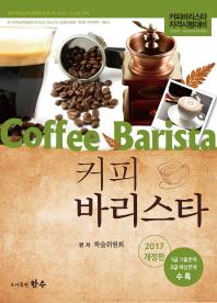 커피 바리스타(2017)(개정판)