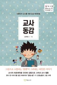 교사동감(인디스쿨 함께 쓰는 책 프로젝트 2)