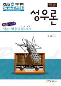 방송 성우론(KBS 미디어)