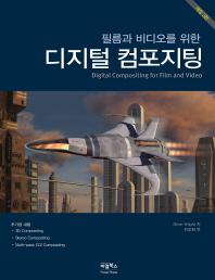 디지털 컴포지팅(필름과 비디오를 위한)(개정판 3판)