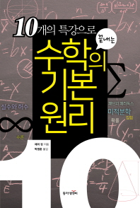수학의 기본원리(10개의 특강으로 끝내는)(양장본 HardCover)