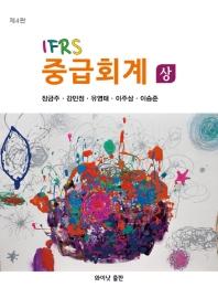 IFRS 중급회계(상)(4판)