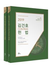 김건호 COMPASS 헌법 세트(2019)(전2권)