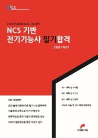 NCS기반 전기기능사 필기합격
