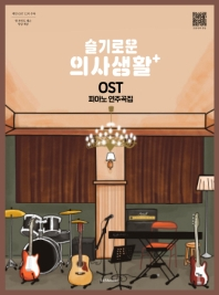 슬기로운 의사생활 OST 피아노 연주곡집