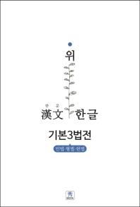 한문 위 한글 기본3법전: 민법 형법 헌법(2018)