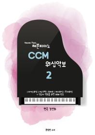 헤븐피아노 CCM 워십악보. 2(스프링)