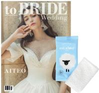 투브라이드 웨딩(to.Bride Wedding)(2017년 7월호)